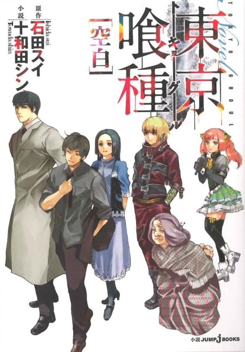 Tokyo Ghoul: Void, light novel by Shin Towada and Ishida Sui.