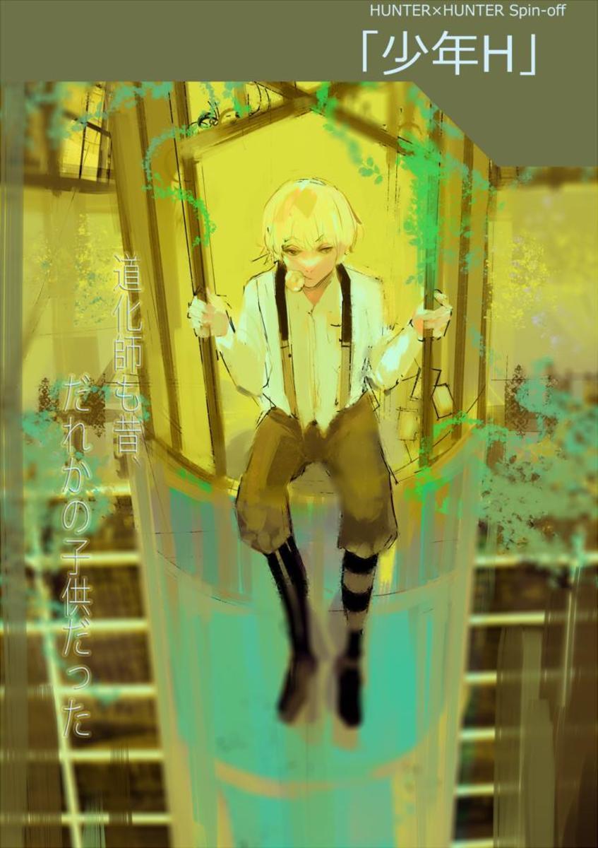 Cover art for Hisoka's side story written by Ishida.