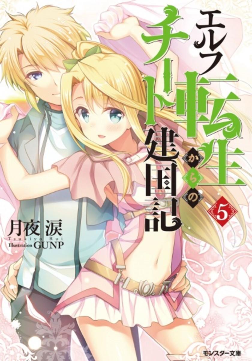 Elf Tensei Kara no Cheat Kenkoku-ki Volume 5