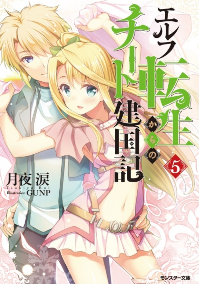 "Official ""Elf Tensei Kara no Cheat Kenkoku-ki"" Japanese Light Novel Volume 5 Cover"