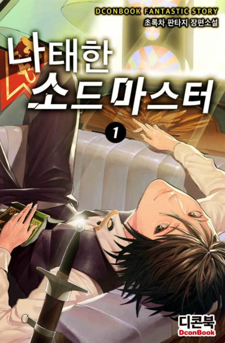 Light Novels and Web Novels with Main Character (MC) Hiding