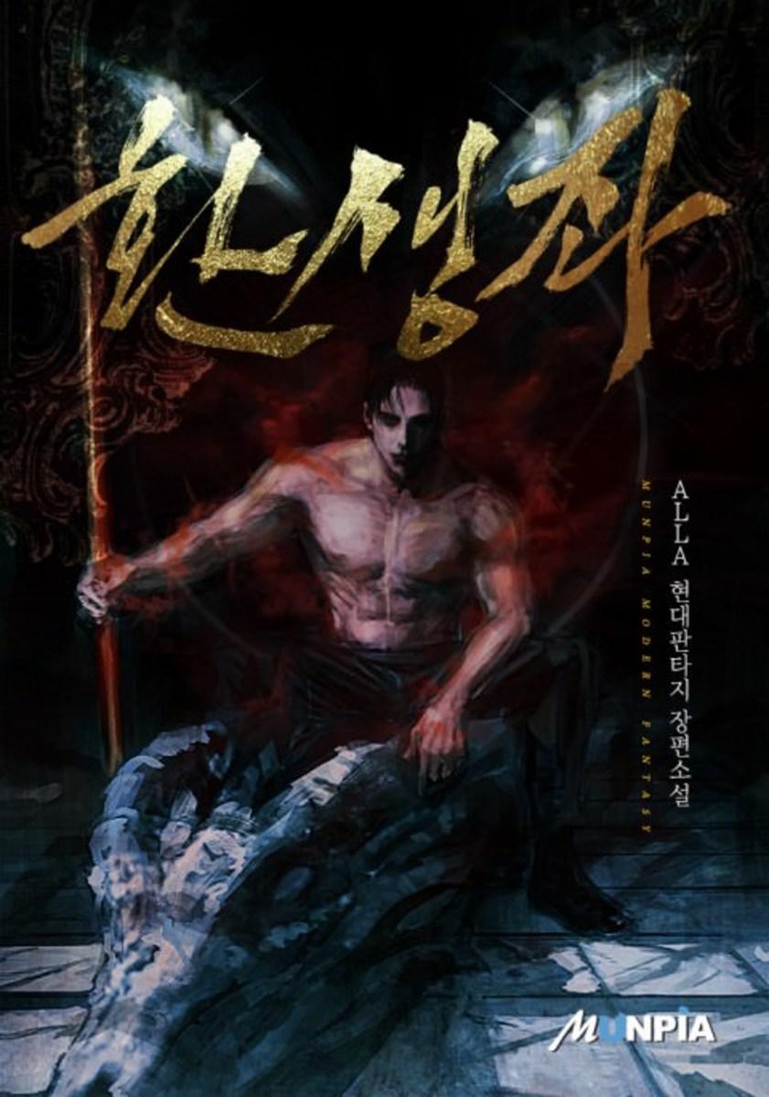 """Official """"Reincarnator"""" Korean Web Novel Cover"""