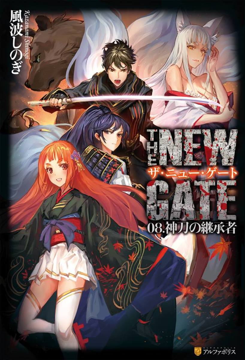 The New Gate Volume 8