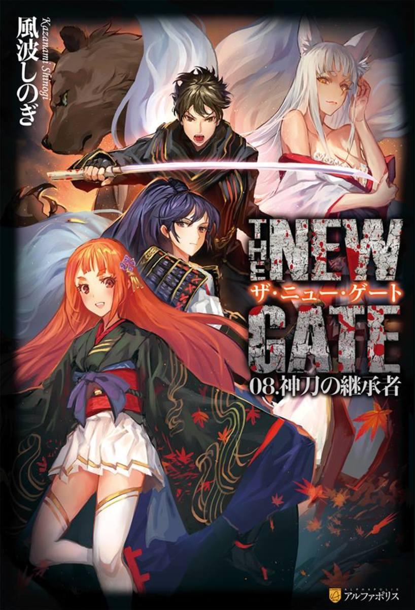 """Official """"The New Gate"""" Japanese Light Novel Volume 8 Cover"""