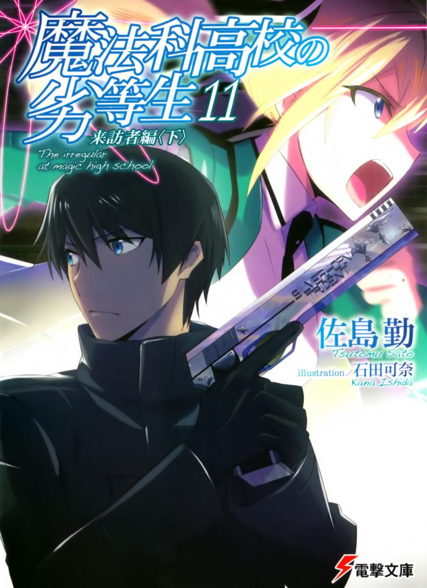 "Official ""Mahouka Koukou no Rettousei"" Japanese Light Novel Volume 11 Cover"