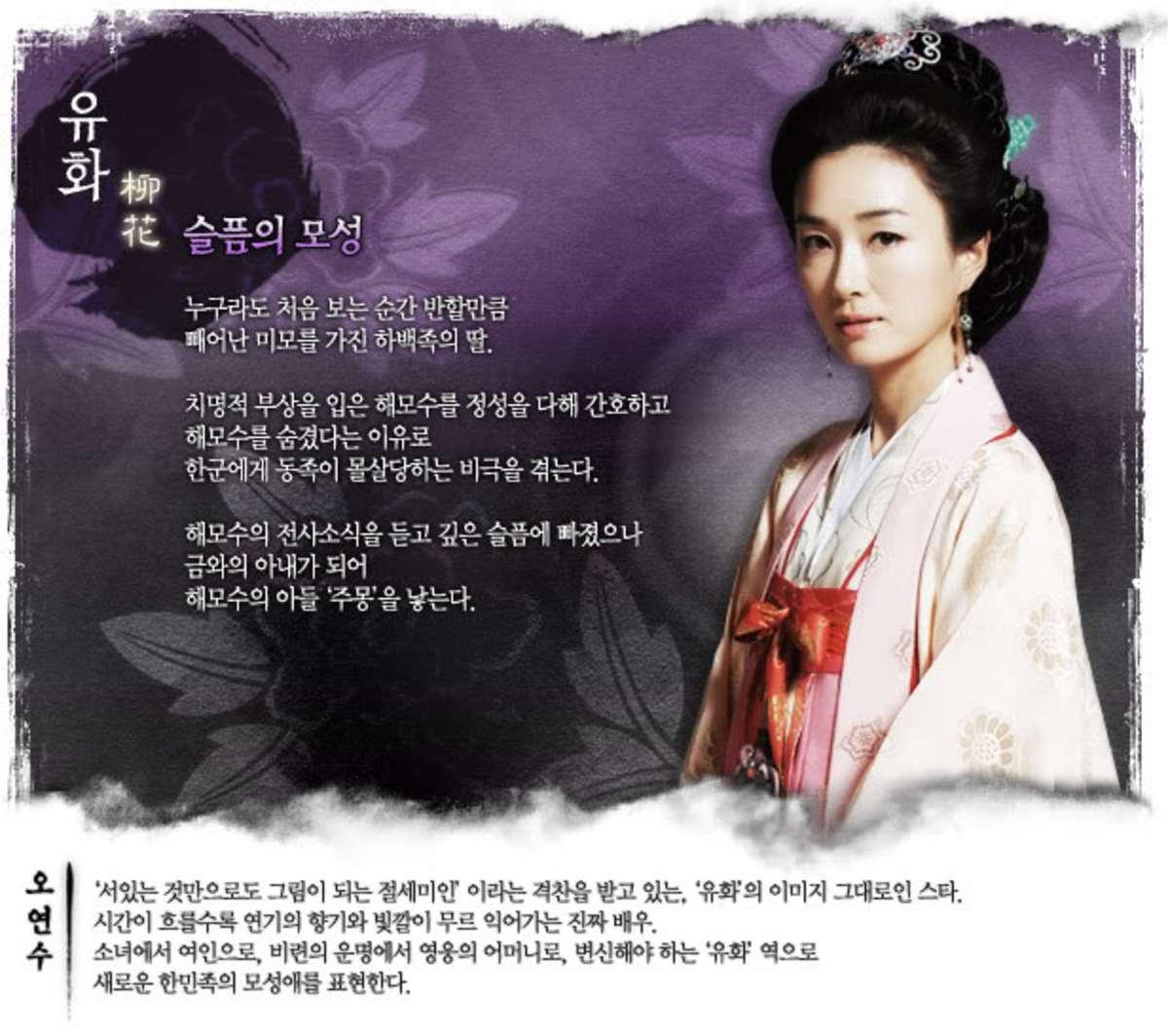Oh Yeon Soo as Lady Yoo Hwa