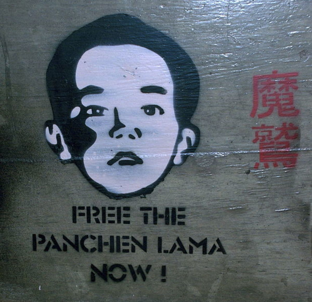Gedhun Choekyi was selected as the eleventh Panchen Lama by the Dalai Lama in 1995, but disappeared few days later. It is believed he languishes in Chinese prison.