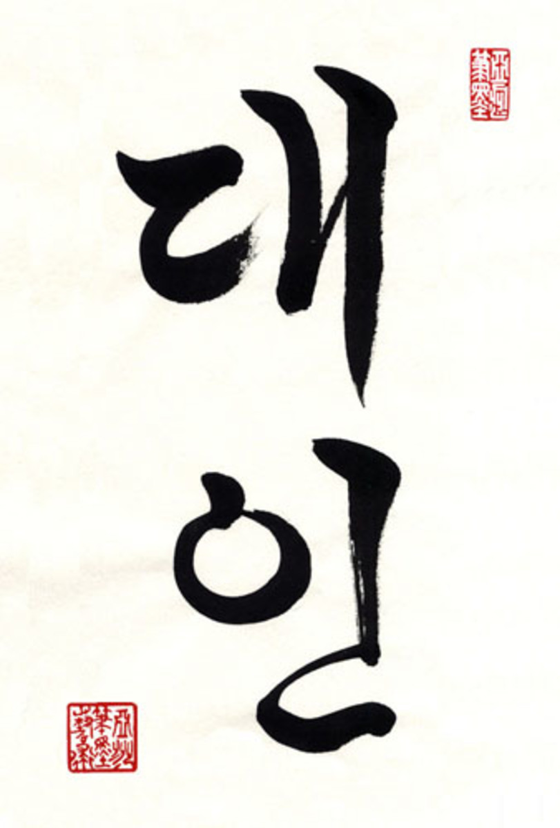 The simplicity of the Korean alphabet makes Korean calligraphy striking different from the more well know Chinese call igraphy.