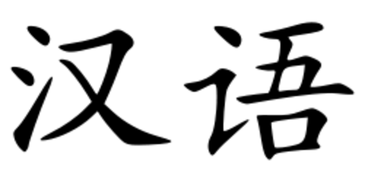 hànyǔ