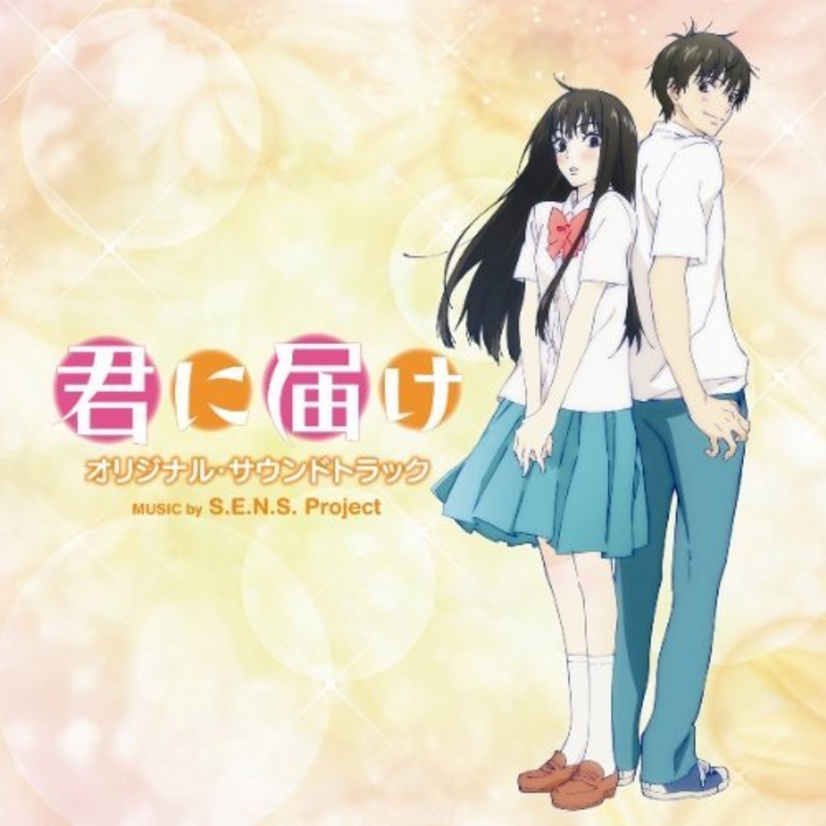 Kimi ni Todoke Original Soundtrack Cover