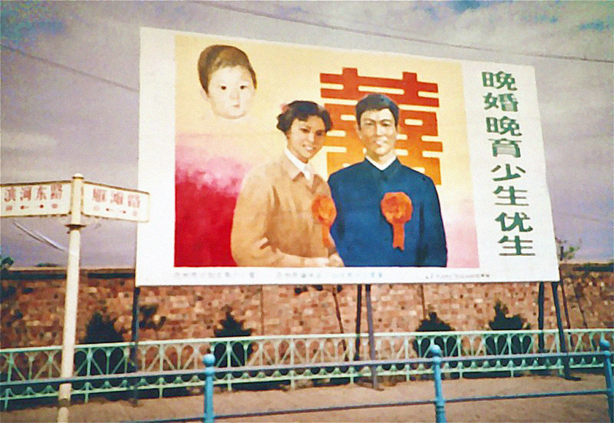 Government sponsored billboard promoting one child family