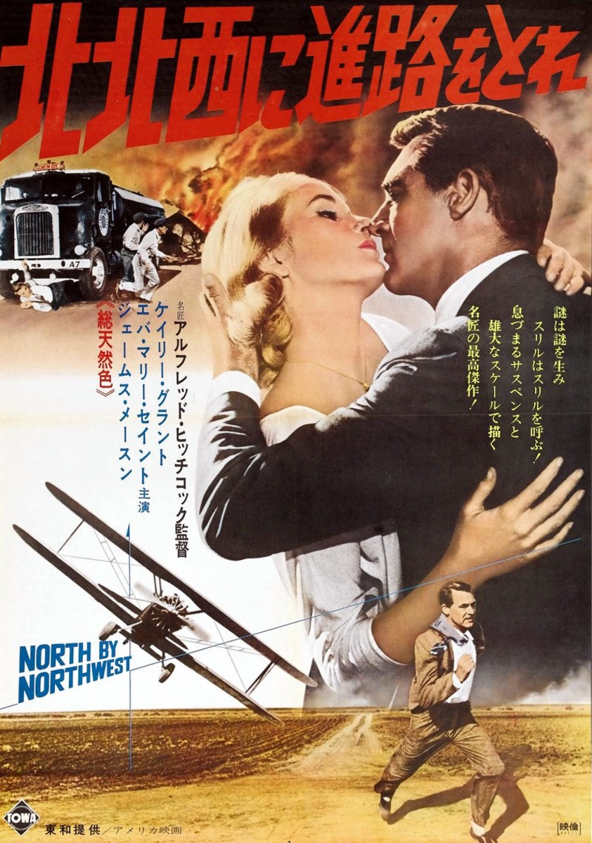 North by Northwest (1959) Japanese poster