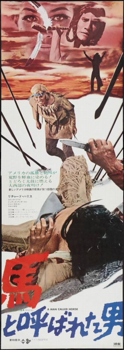 A Man Called Horse (1970) Japanese poster