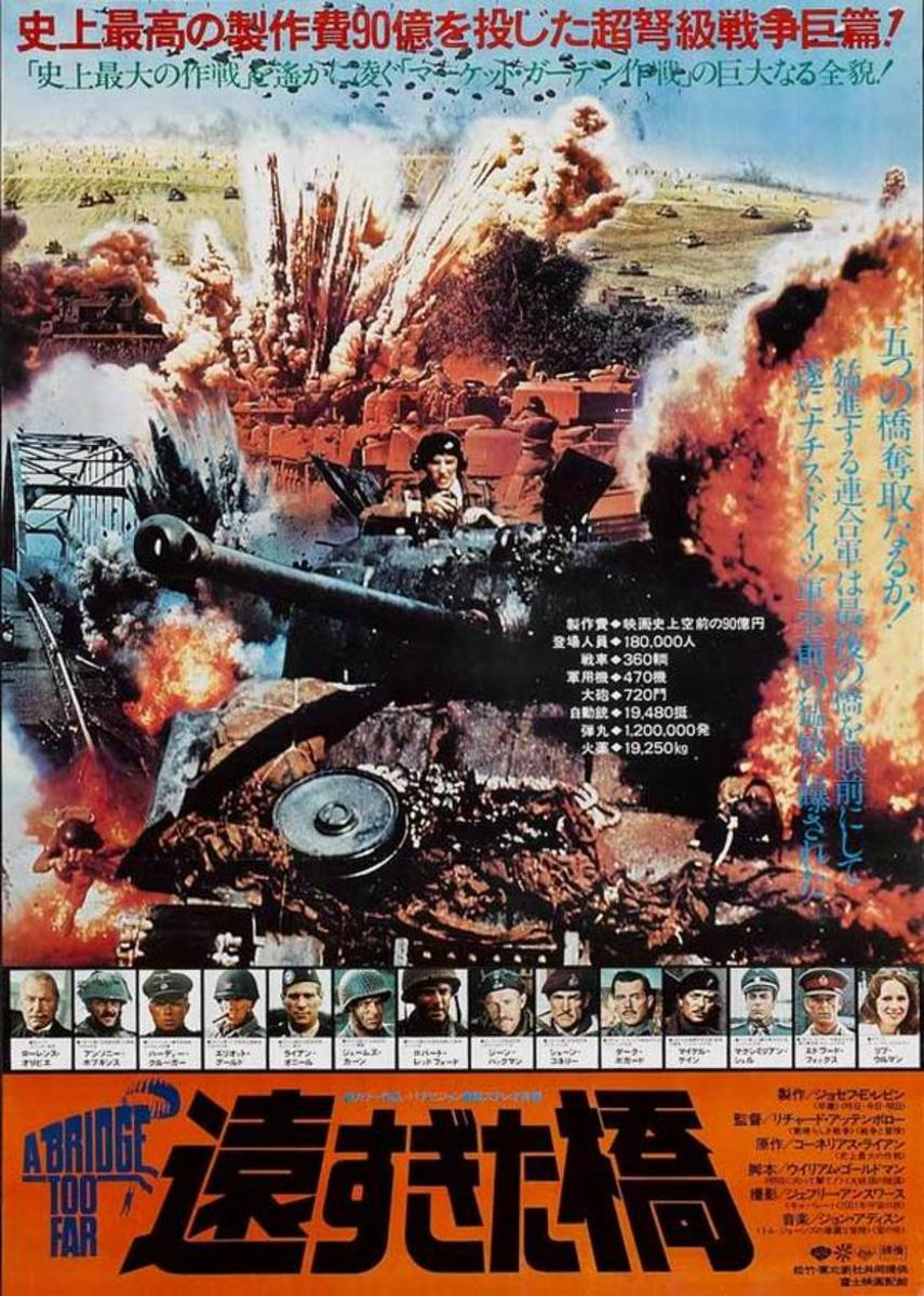 A Bridge Too Far (1977) Japanese poster