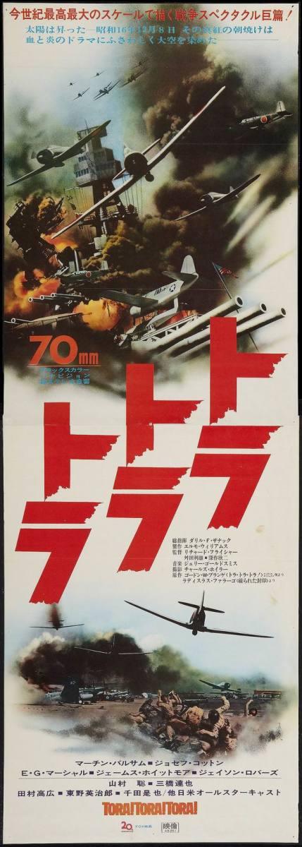 Tora! Tora! Tora! (1970) Japanese poster
