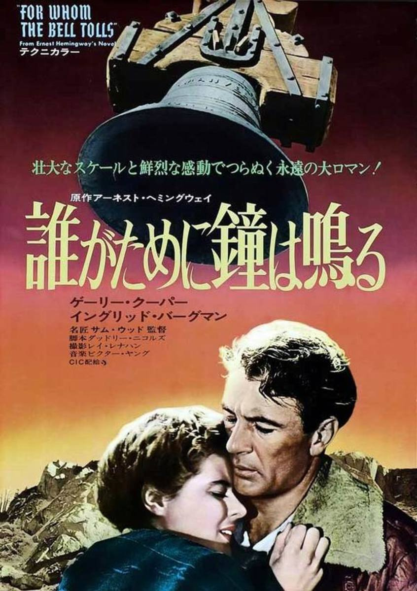 For Whom the Bell Tolls (1943) Japanese poster