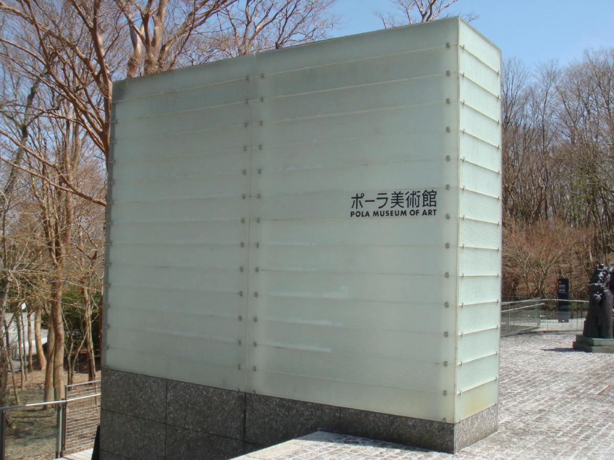 Japan: Pola Museum, Hakone