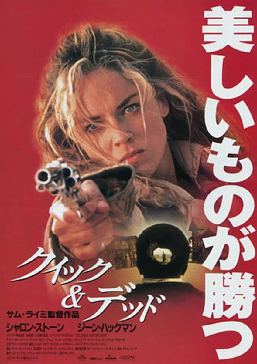 The Quick and the Dead (1995) Japanese poster