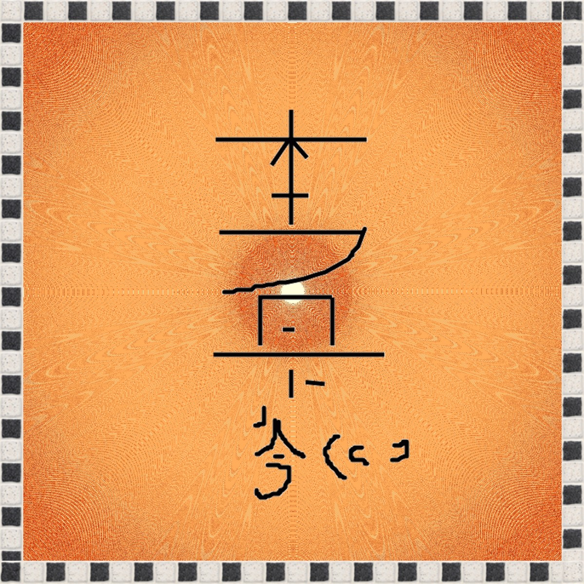 Hon Sha Ze Sho Nen Reiki Symbol