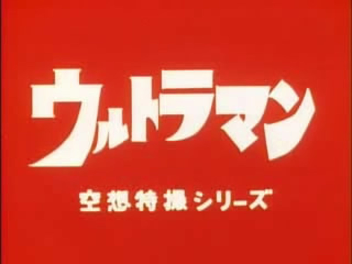 Ultraman Japanese title card
