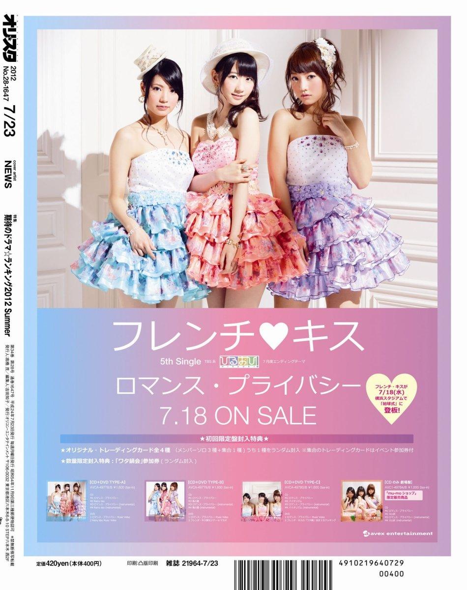 A poster of AKB48 sub-unit French Kiss. From left to right: Asuka Kuramochi, Yuki Kashiwagi, and Aki Takajo.