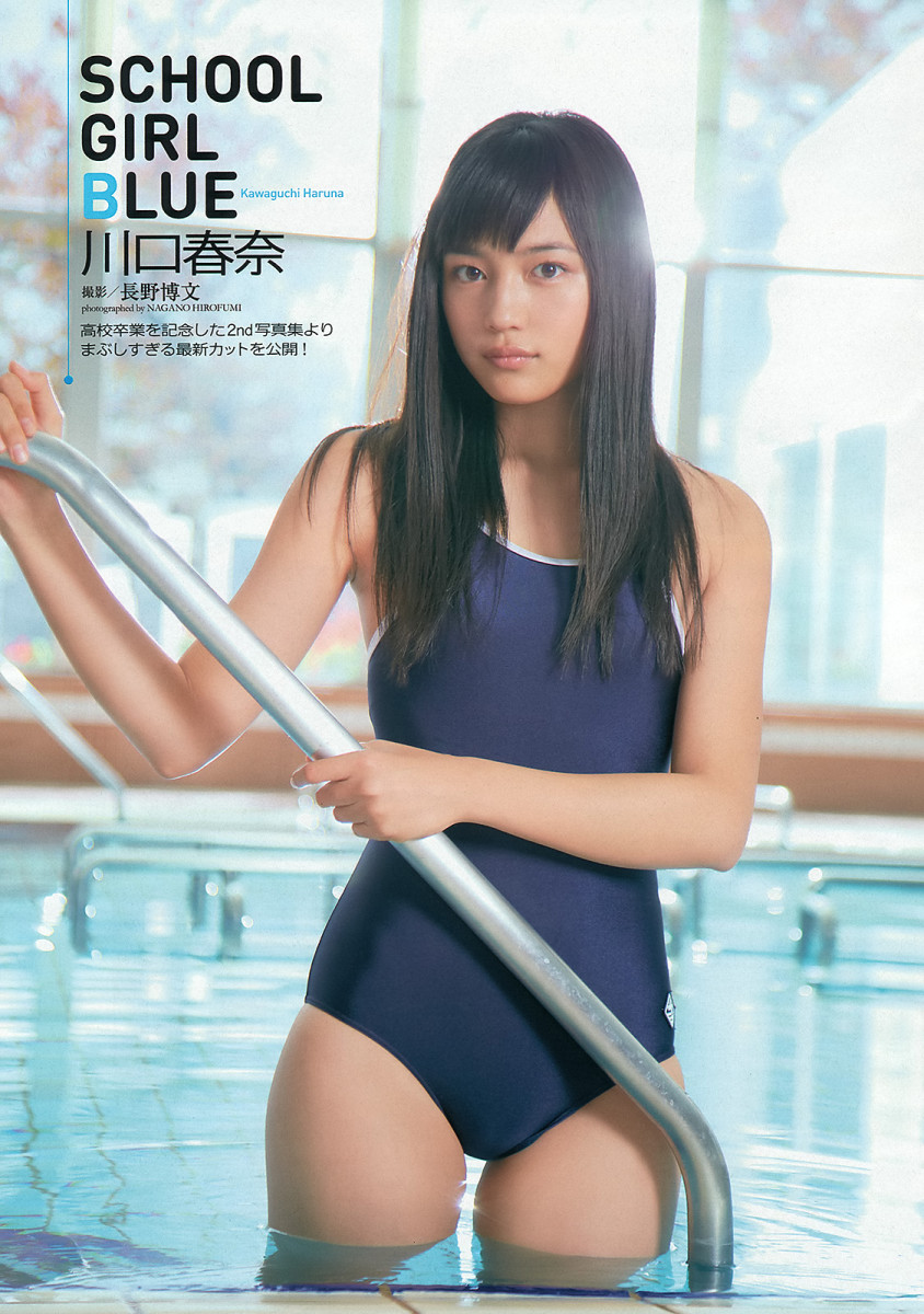 From the 2013 issue shows Haruna on the cover in a one-piece swimsuit.