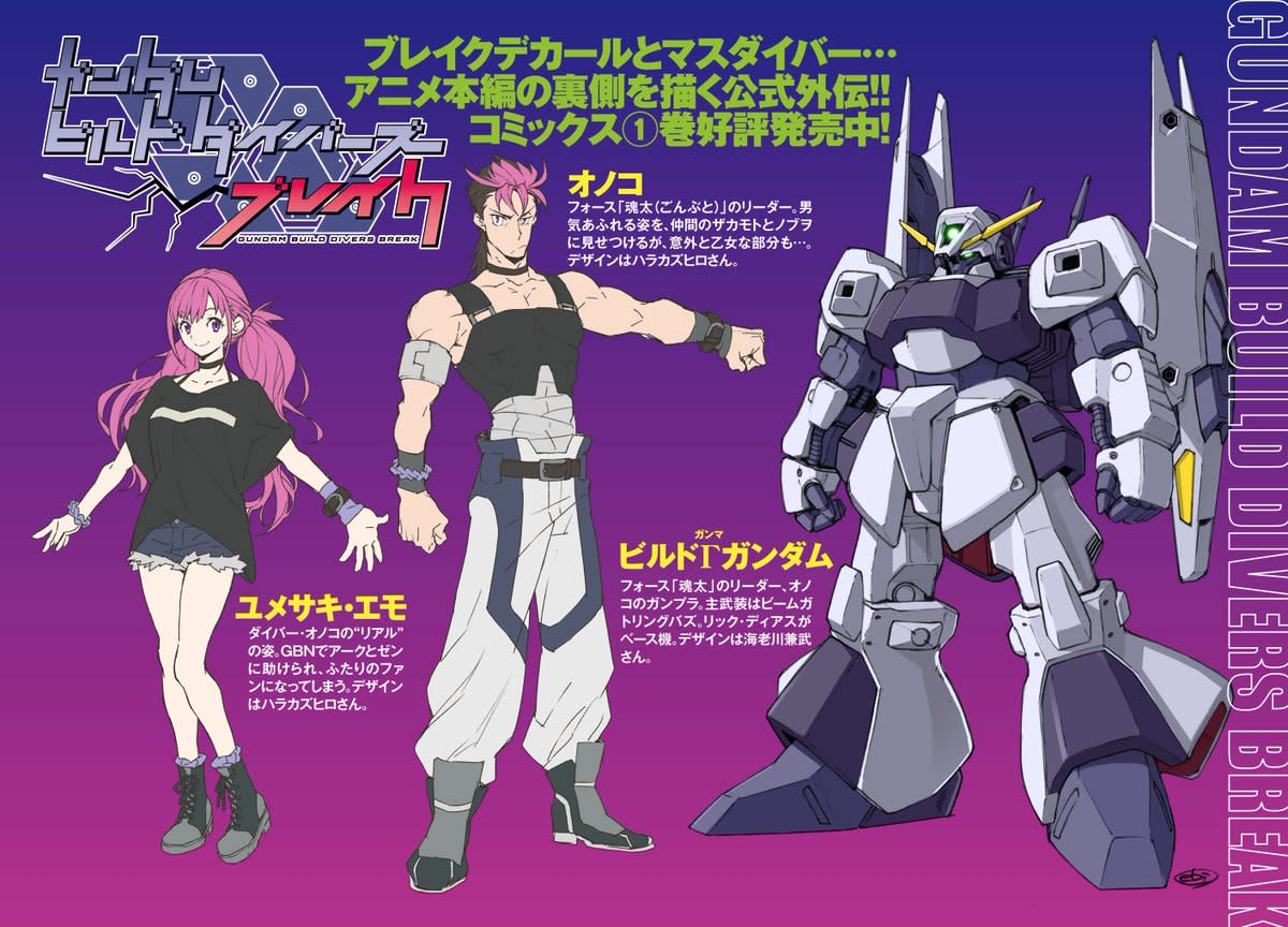 Promotional poster for Emo Yumesaki