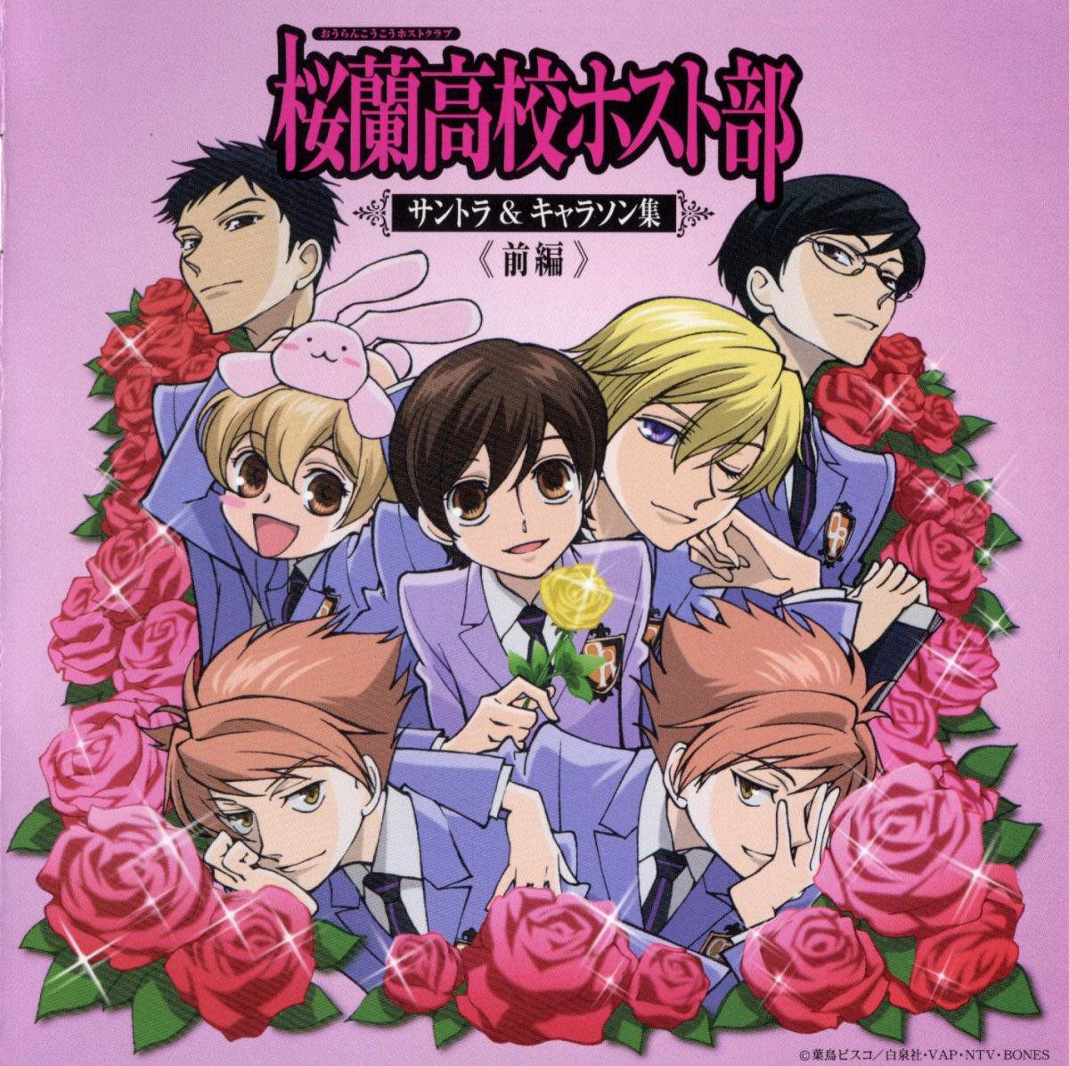 Ouran High School Host Club Anime Opening & Ending Theme Songs (English & Japanese Versions) With Lyrics