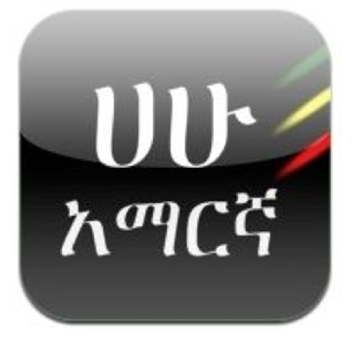 Amharic iPhone iPad aps