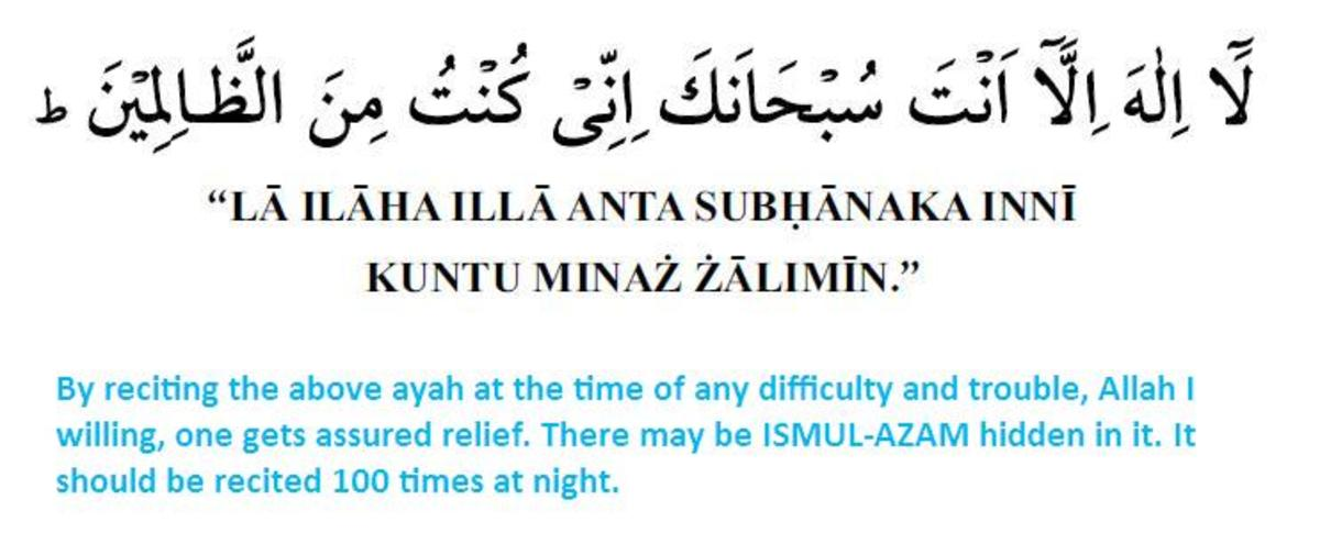 A very powerful dua.