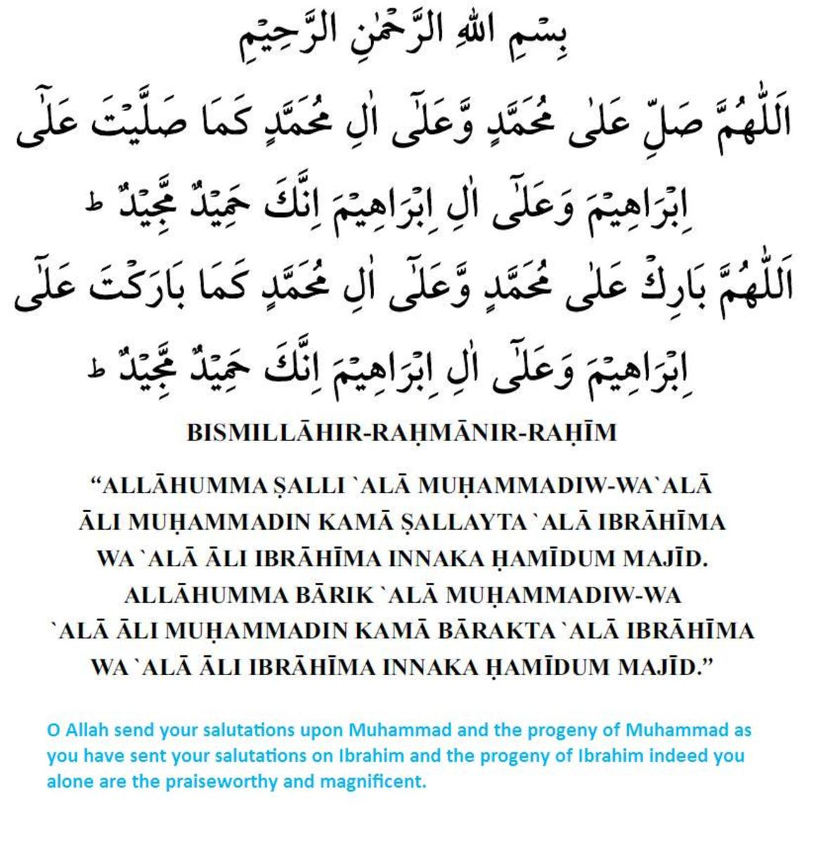 This dua is recited in every Salah.
