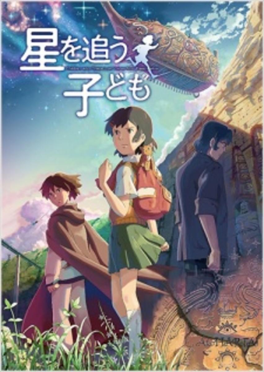 Hoshi wo Ou Kodomo poster