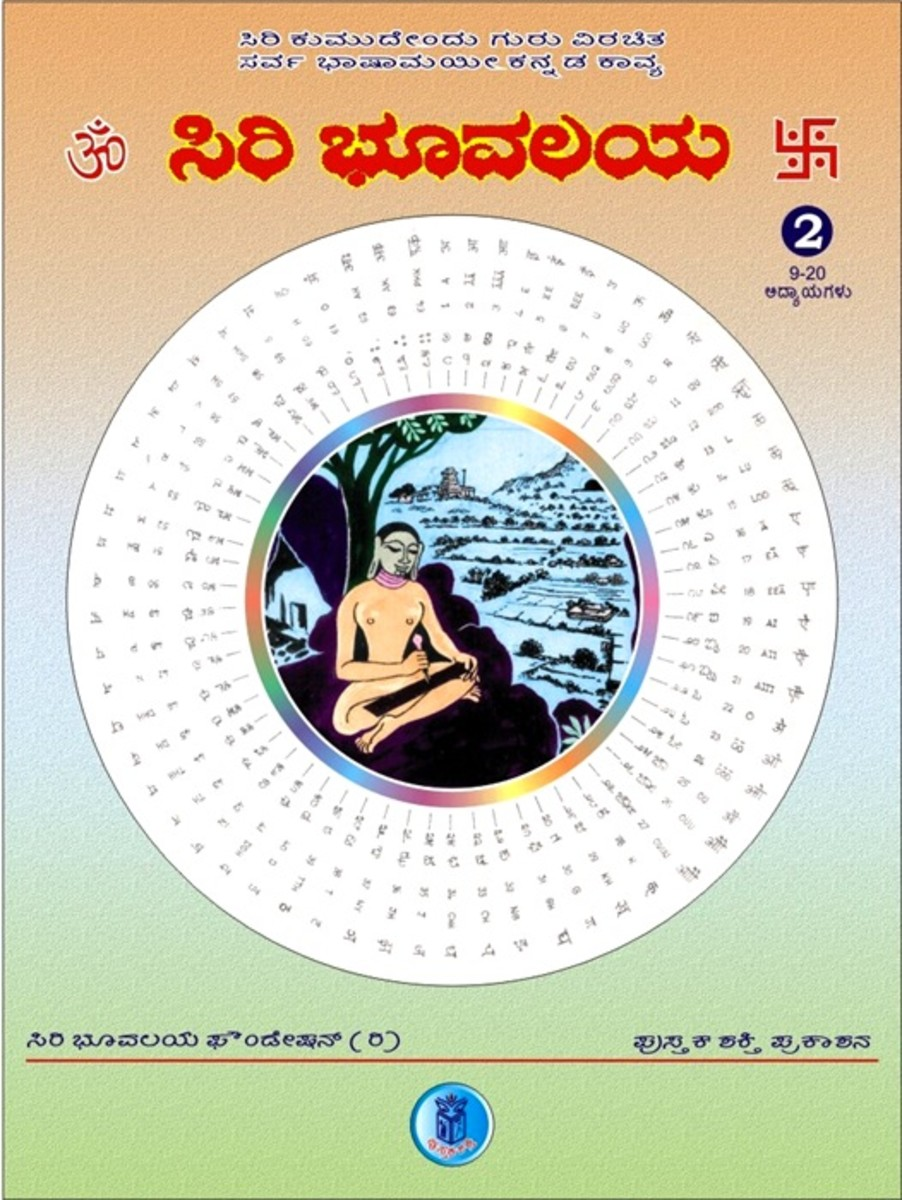 Siribhoovalaya: Multilingual Encyclopedia of Ancient India