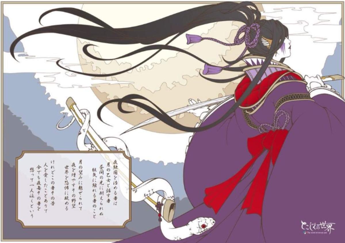 Tsukuyomi - Goddess of the moon.