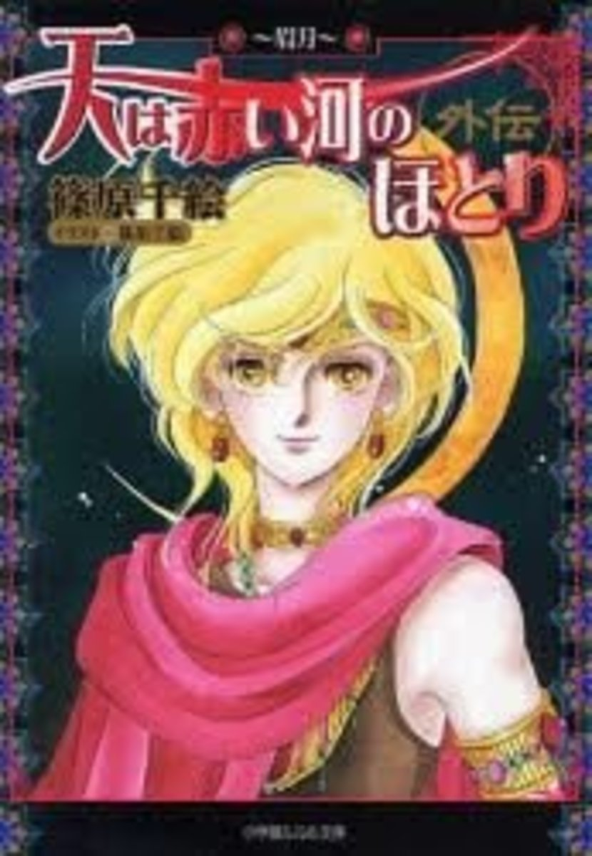Cover to the Prequel of Anatolia Story