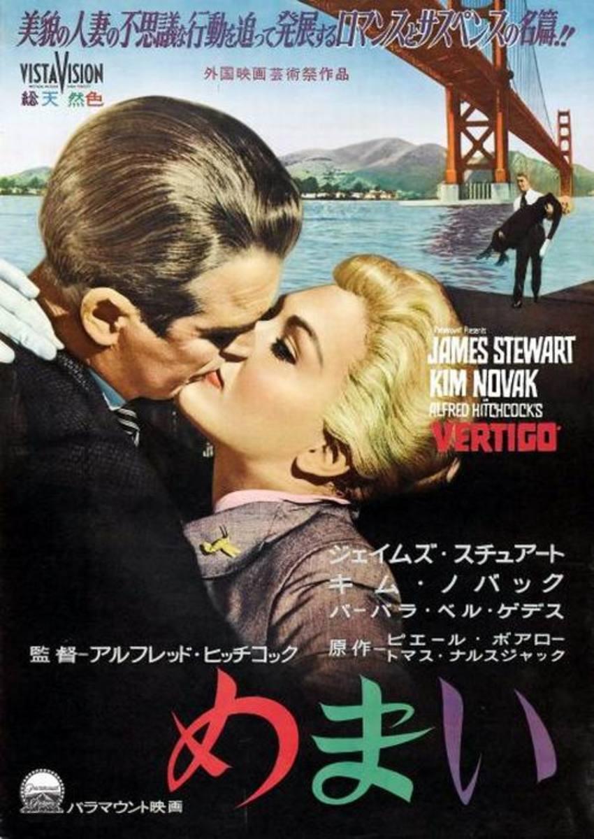 Vertigo (1958) Japanese poster