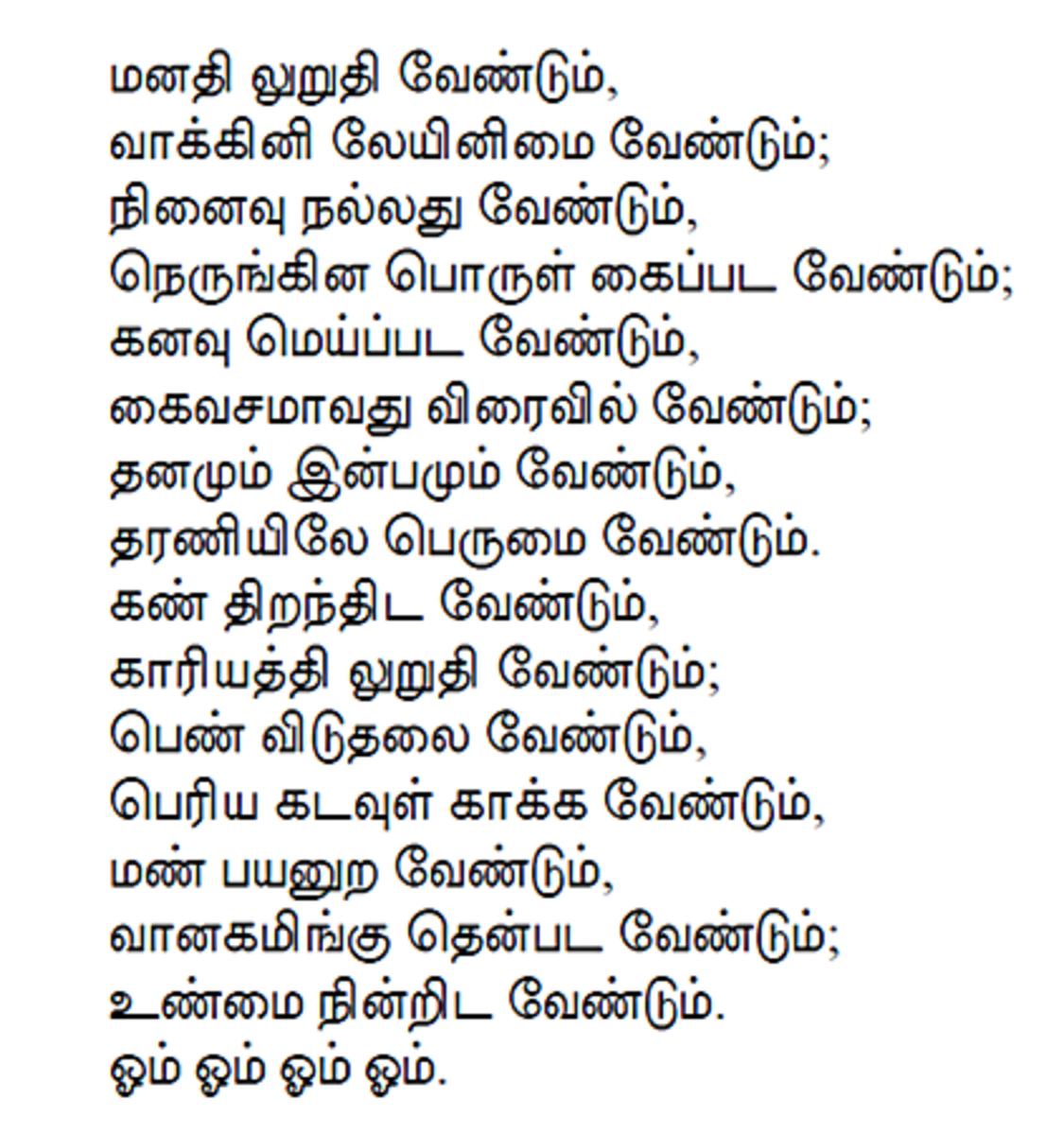 Bharathi's Poem Tamil