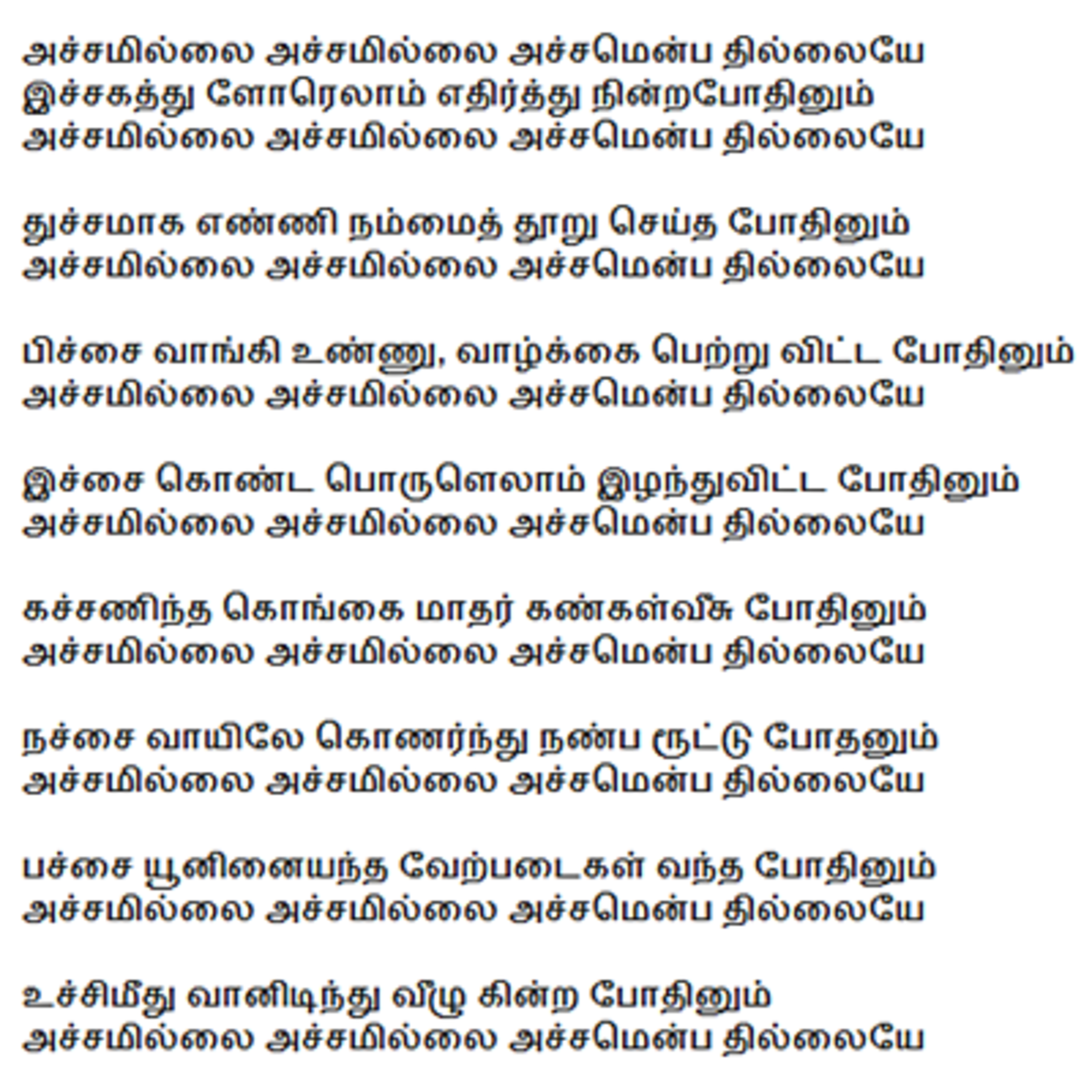 essay about education in tamil language