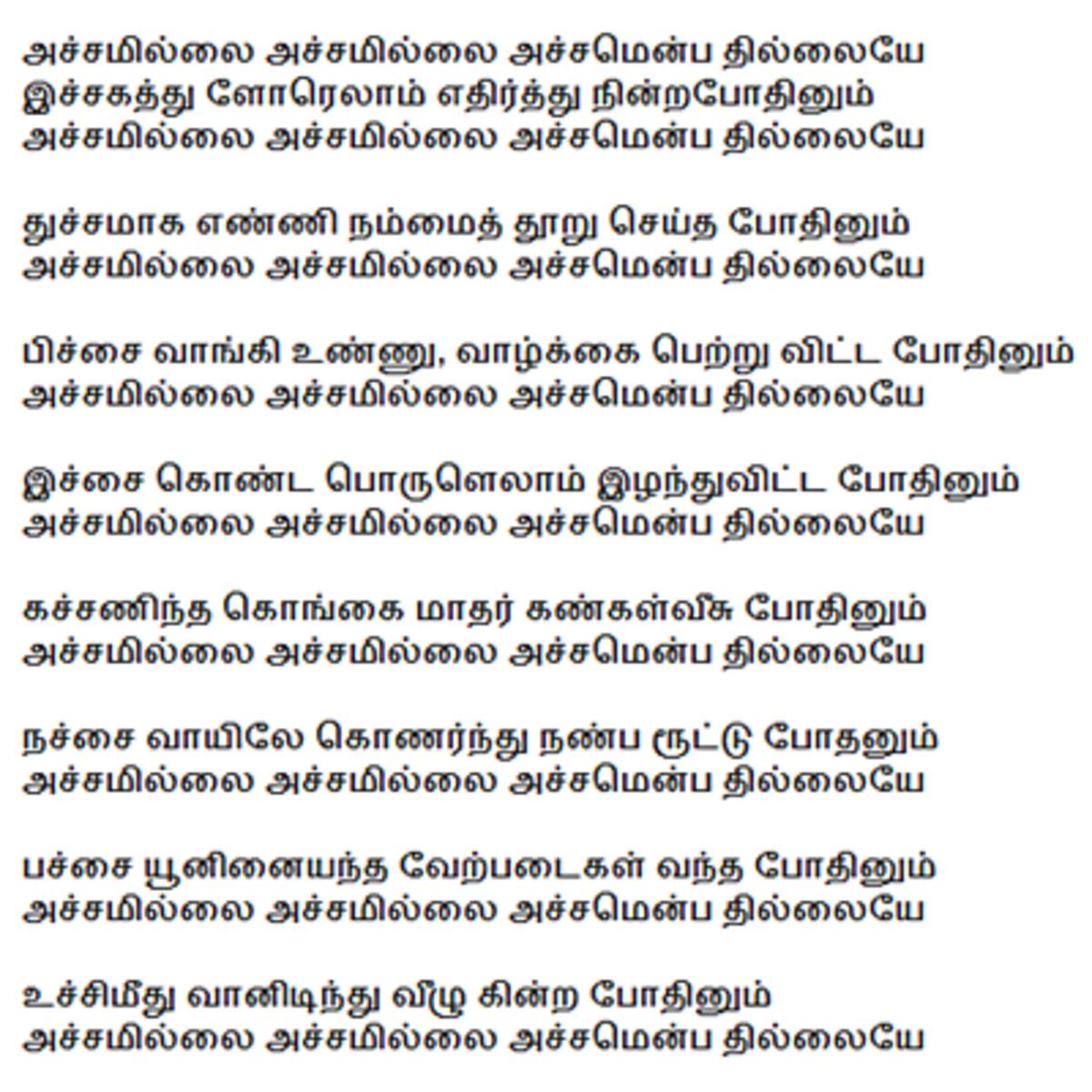 Subramaniya Bharathi - Great Poet of Tamil Nadu  | HubPages