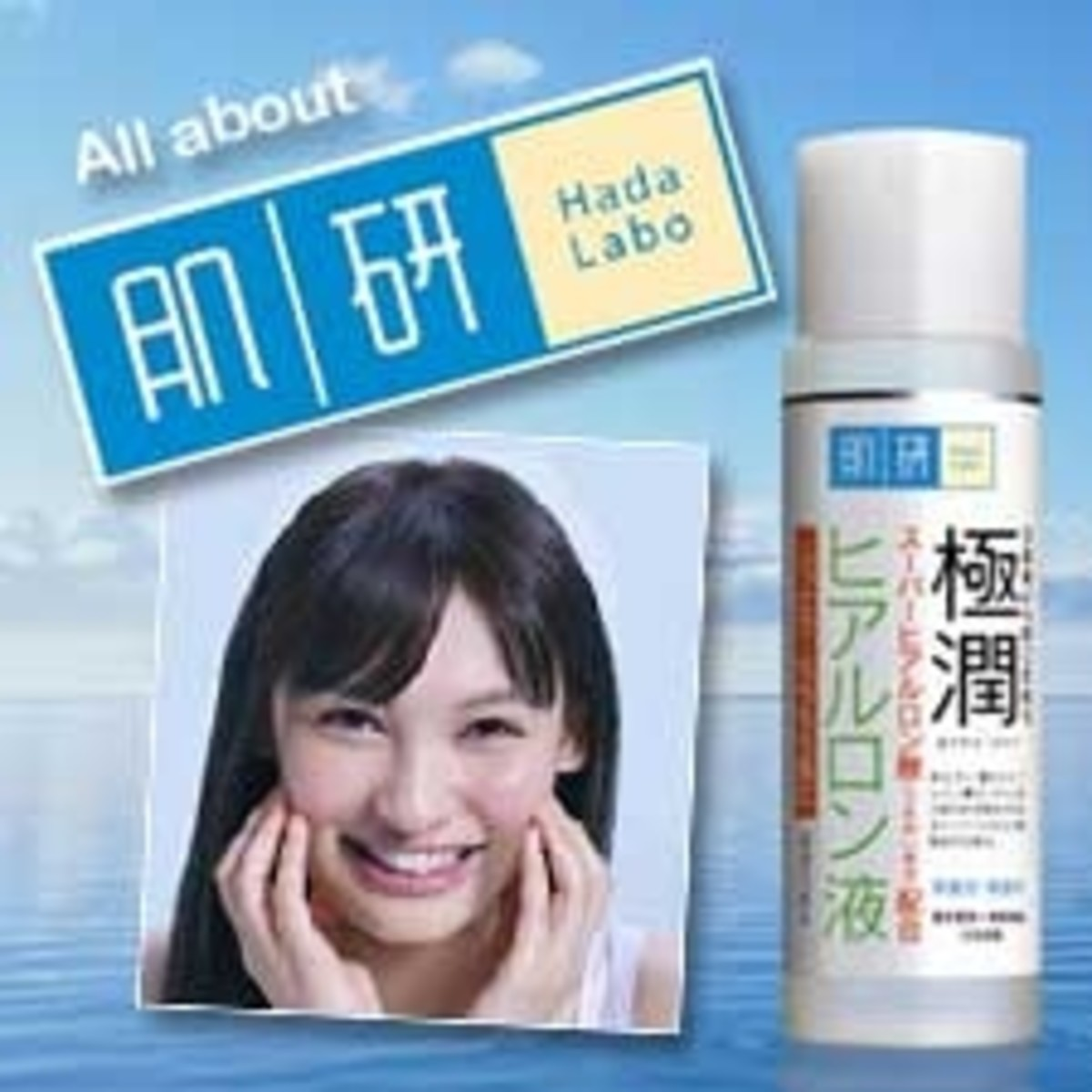 Hada Labo Lotion: The Japanese Skin Care Product That's Crazy Popular in Asia