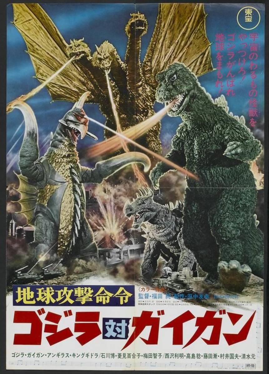 Godzilla vs Gigan (1972) Japanese poster