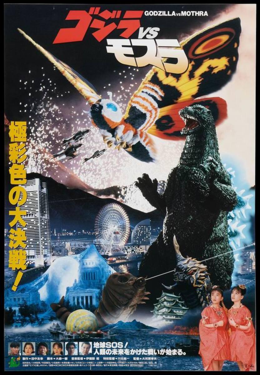 Godzilla vs Mothra (1992) Japanese poster B
