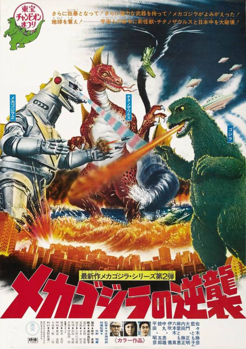 Terror of MechaGodzilla (1975) Japanese poster