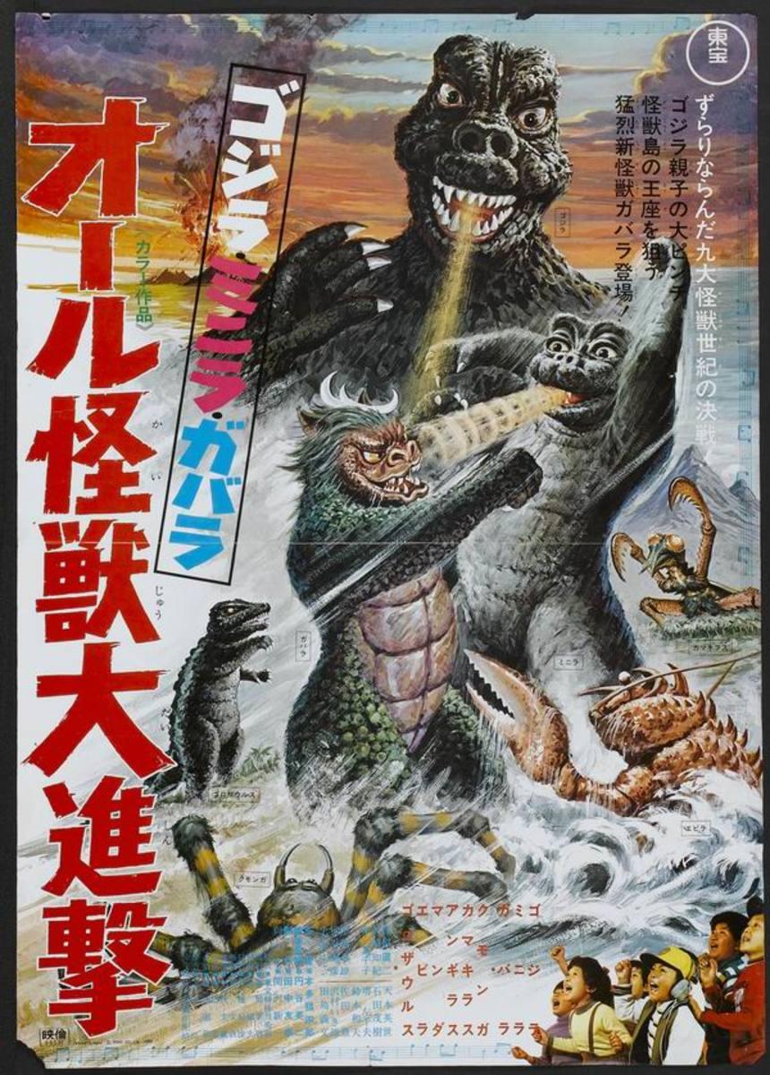 Godzilla's Revenge (1969) Japanese poster