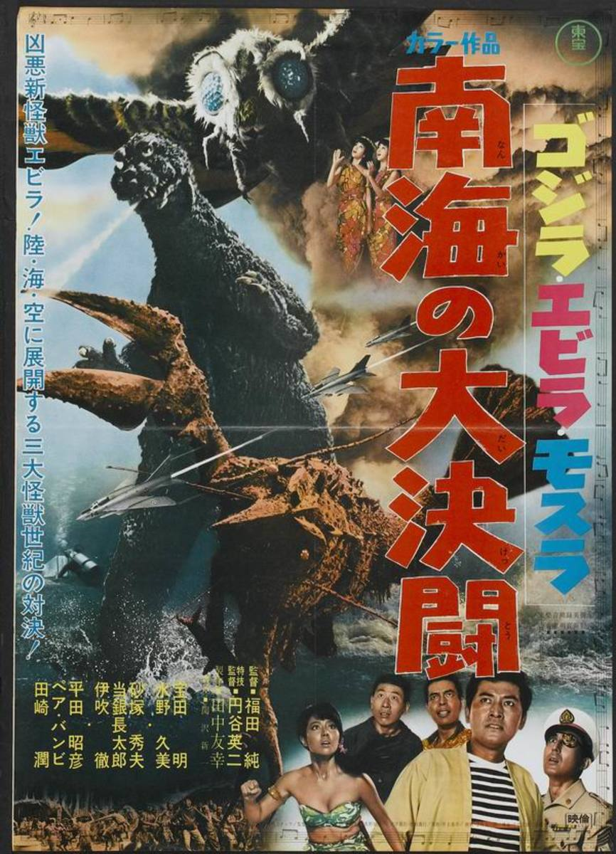 Godzilla vs the Sea Monster (1966) Japanese poster