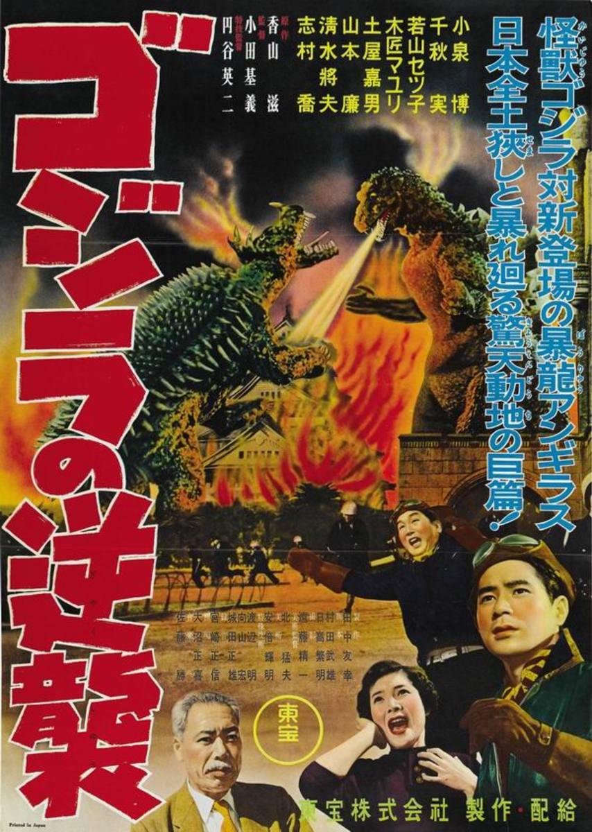 Godzilla Raids Again (1955) Japanese poster