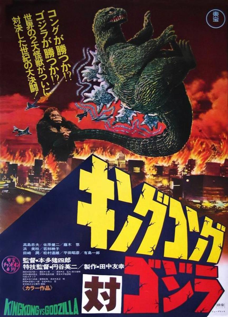 King Kong vs Godzilla (1962) Japanese poster