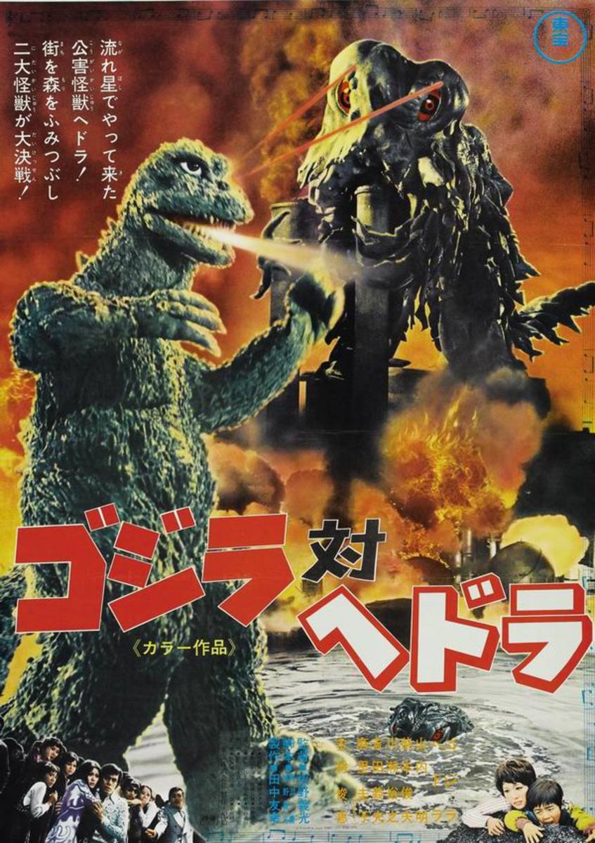Godzilla vs The Smog Monster (1971) Japanese poster