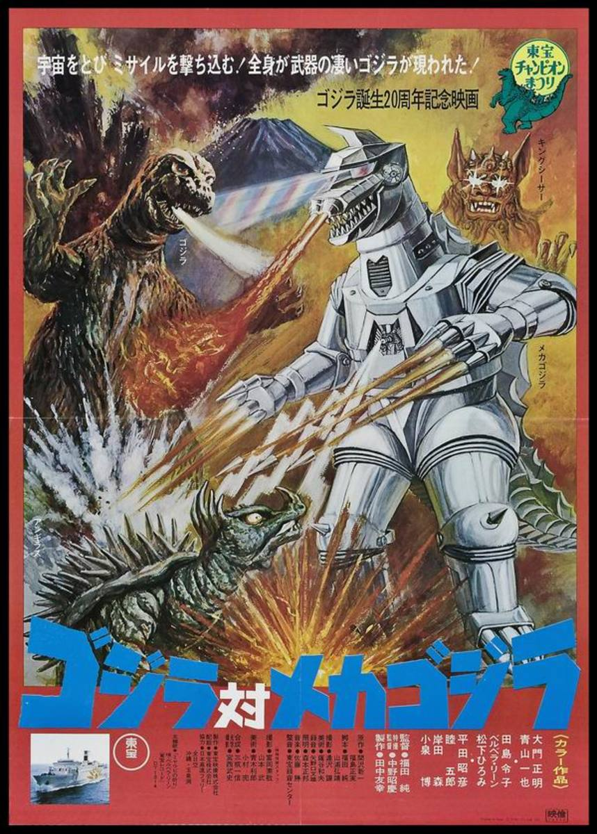 Godzilla vs the Cosmic Monster (1974) Japanese poster