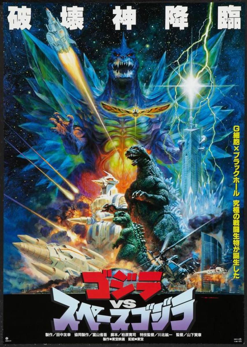 Godzilla vs Space Godzilla (1994) Japanese poster A